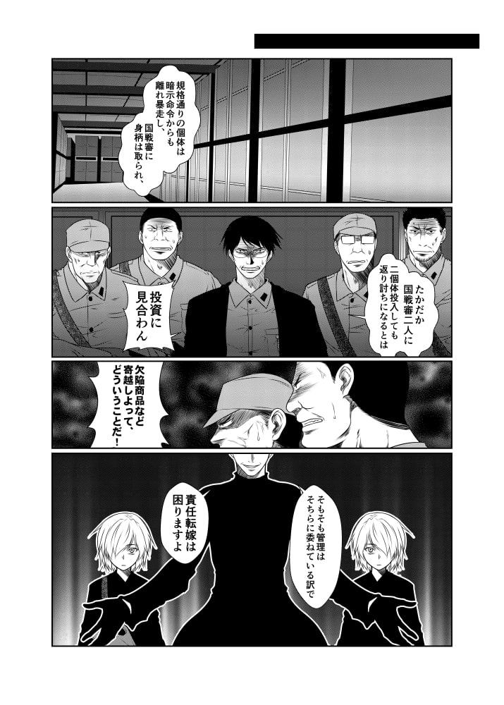 DLsite専売RedCard 04