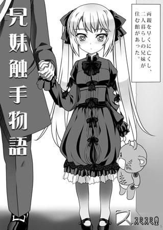 触手妄想ノートVol3