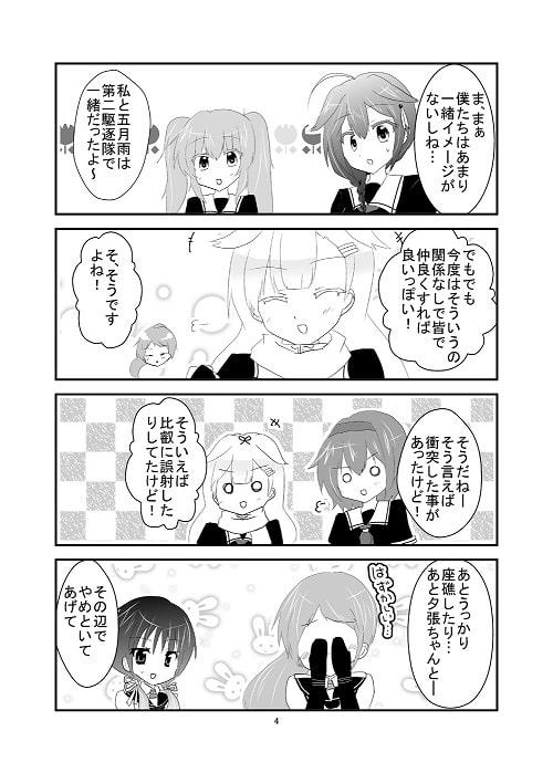 DLsite専売HappyHappyRainyDay!