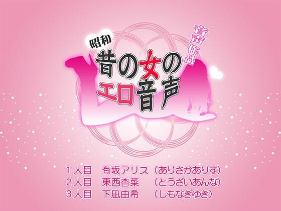 【昭和】淫欲ファイル01【音声作品】