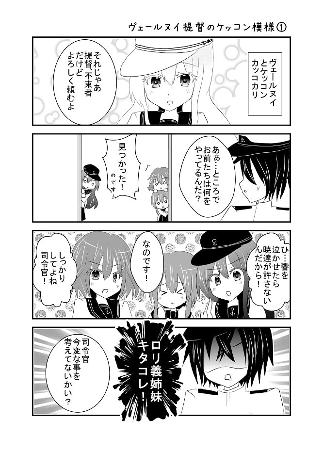 DLsite専売艦娘ケッコン空模様