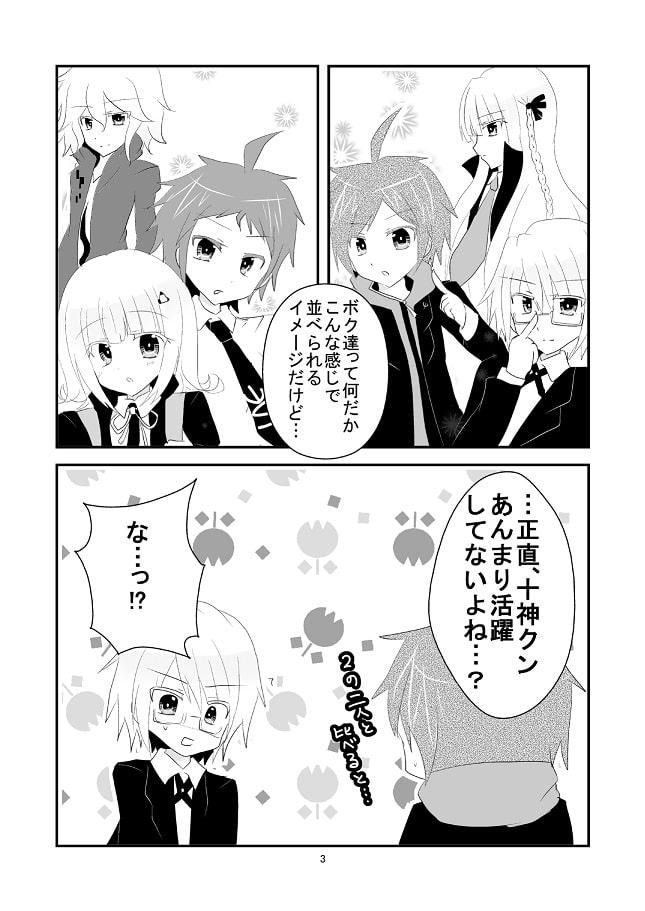 DLsite専売超高校のかませ眼鏡ッ!