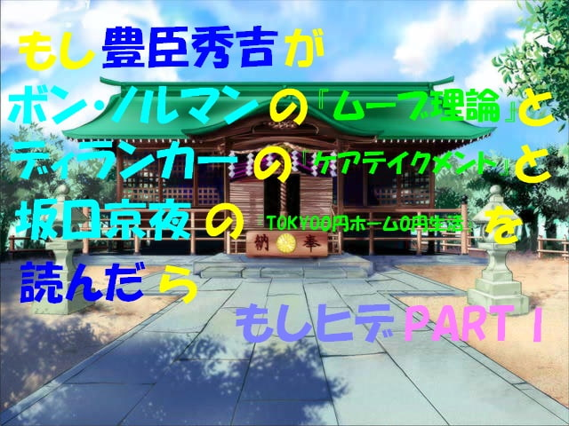 もし豊臣秀吉がボン・ノルマンの『ムーブ理論』とディランカ―の『ケアテイクメント』と坂口京夜の『TOKYO0円ホーム0円生活』を読んだら 体験版