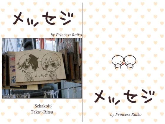 Princess Raiko