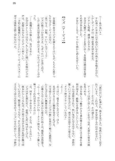ヤサシイセカイ ─胎動する悪意