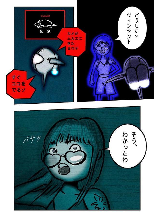 DEEP Sky 星人編episode19【PREMIUM】