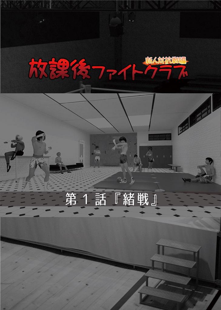 DLsite専売放課後ファイトクラブ新人対抗戦vol.01 第1話『緒戦』