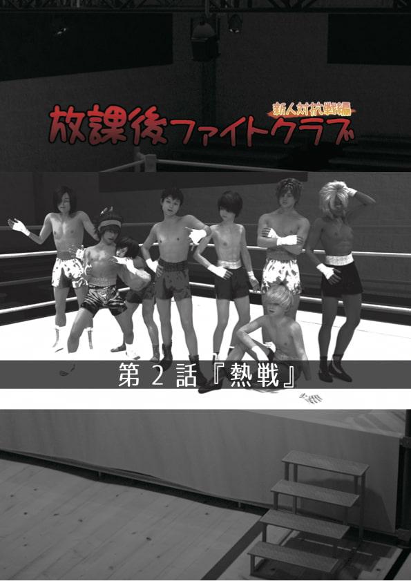 DLsite専売放課後ファイトクラブ新人対抗戦vol.02第2話『熱戦』