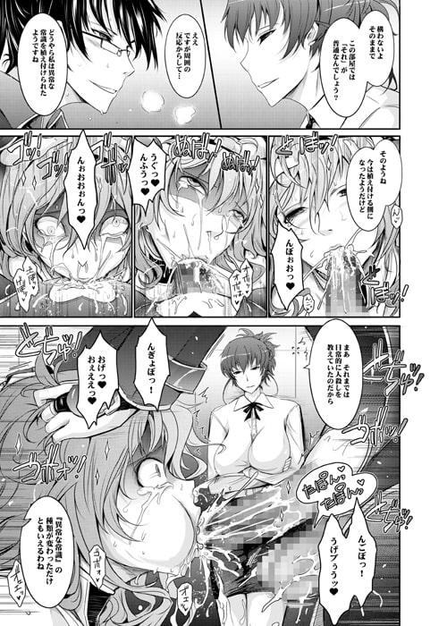 対魔忍蓮○零子 獄樂のアリーナ