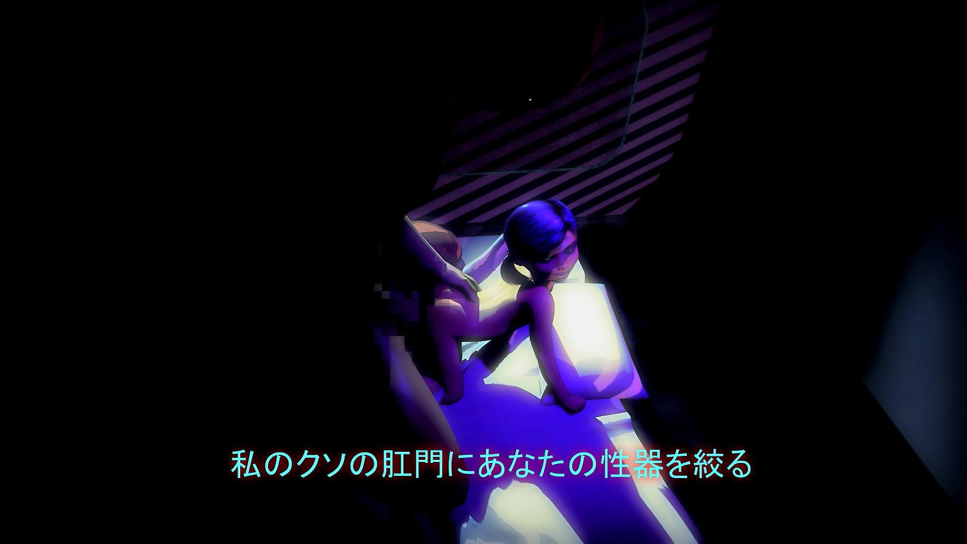 人工少女 Part 1