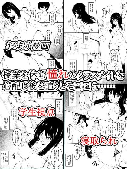 万引き~キモデブ教師に見つかって快楽調教される少女~