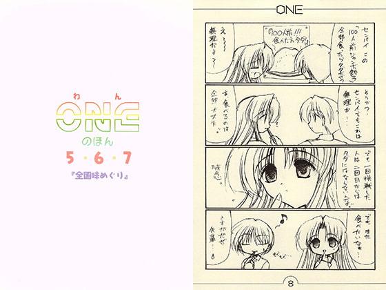 ONEのほん 5.6.7