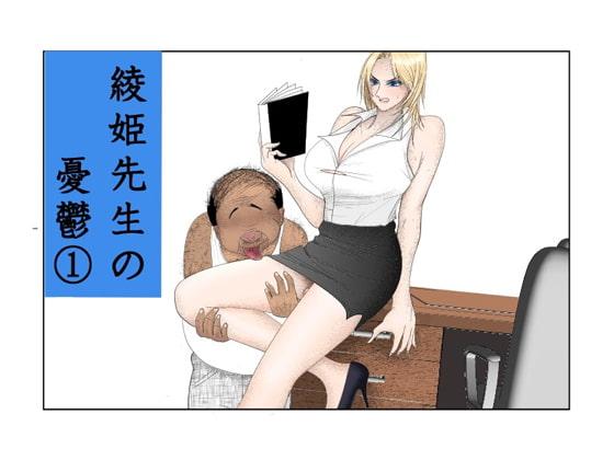 綾姫先生の憂鬱(1)