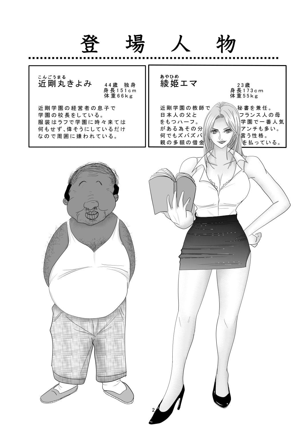 DLsite専売綾姫先生の憂鬱(1)