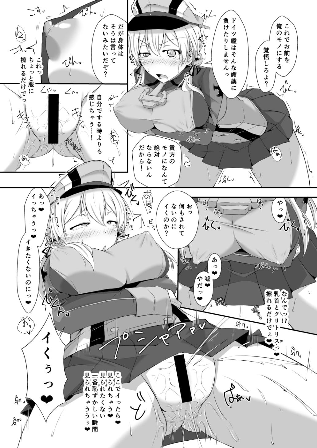DLsite専売ドイツ艦は媚薬漬けでも堕ちたりしません!