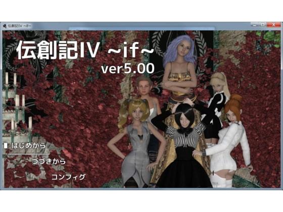伝創記IV ~if~
