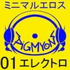 オナサポBGMミニマルエロス_01_エレクトロ