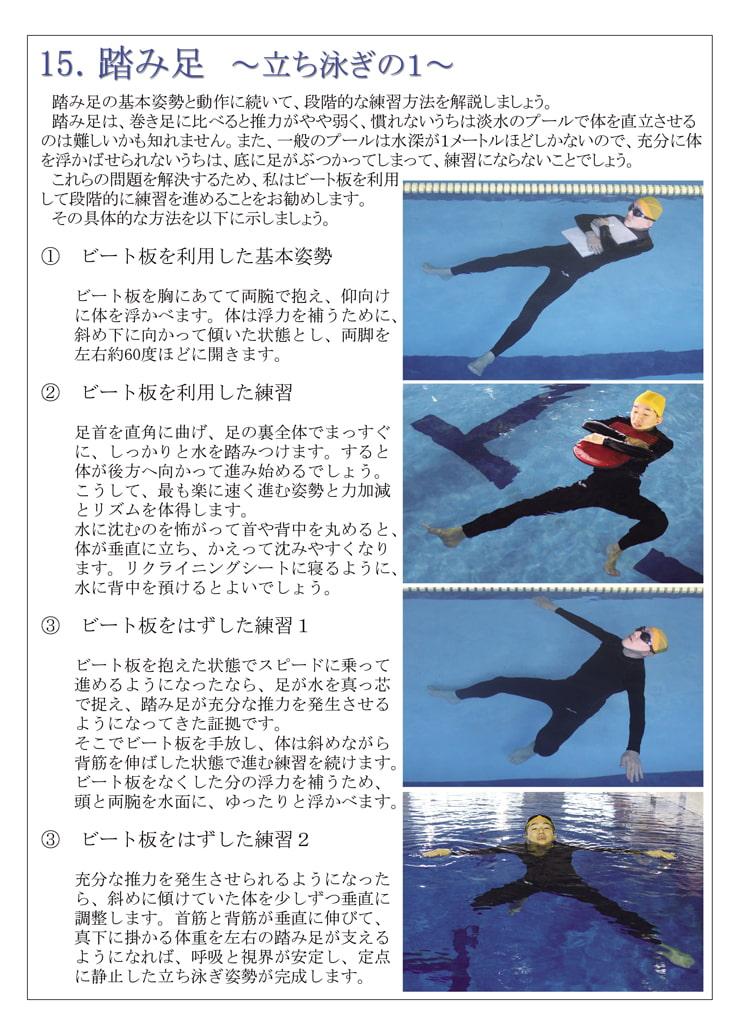 新世紀 日本古式泳法マニュアル