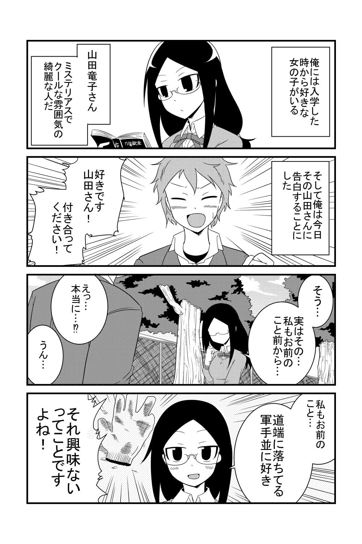 DLsite専売竜子さんは彼女というのを分かっていない。