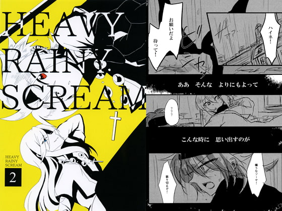 HEAVY RAINY SCREAM2