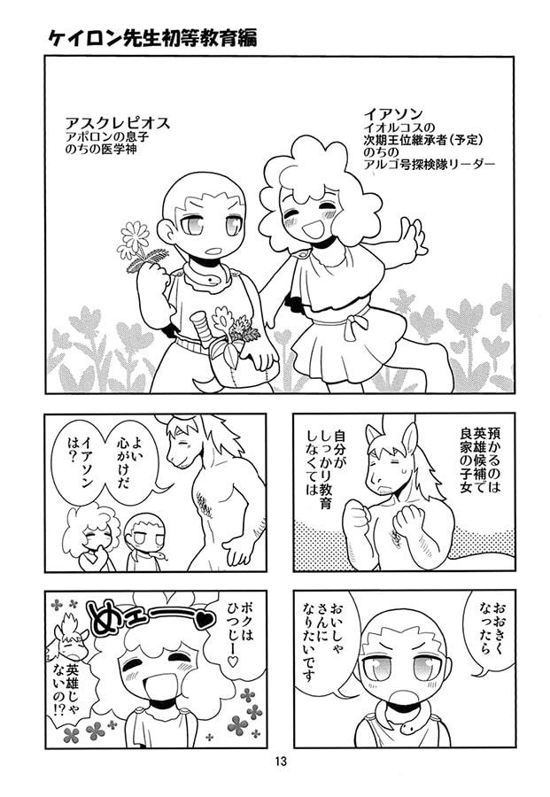 Mythos~ギリシア神話4コマ4