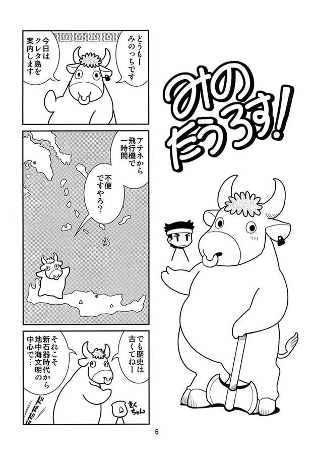 Mythos~ギリシア神話4コマ5