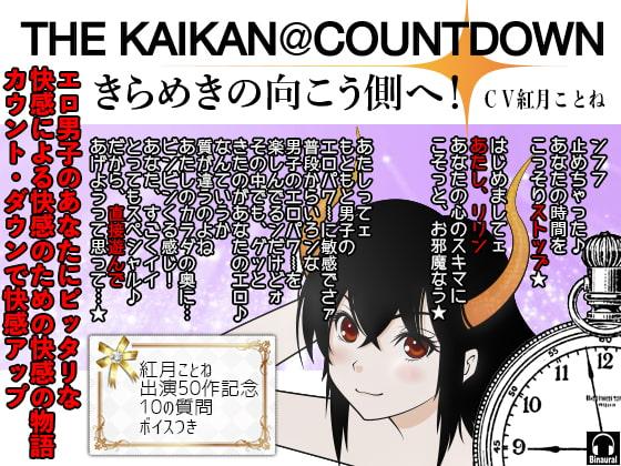 THE KAIKAN@COUNTDOWN -きらめきの向こう側へ!-