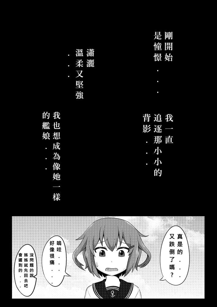 [ダメこれ●裏] 第六海上掃蕩艦隊壊滅記録