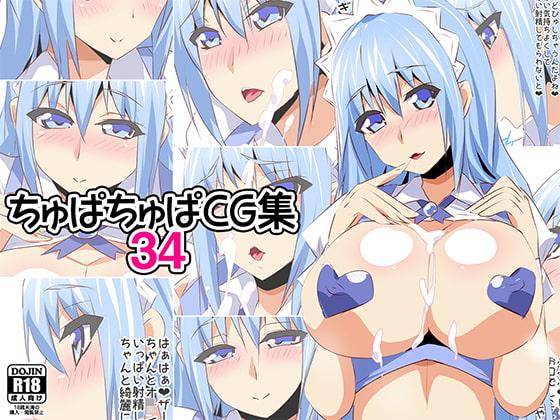 ちゅぱちゅぱCG集34
