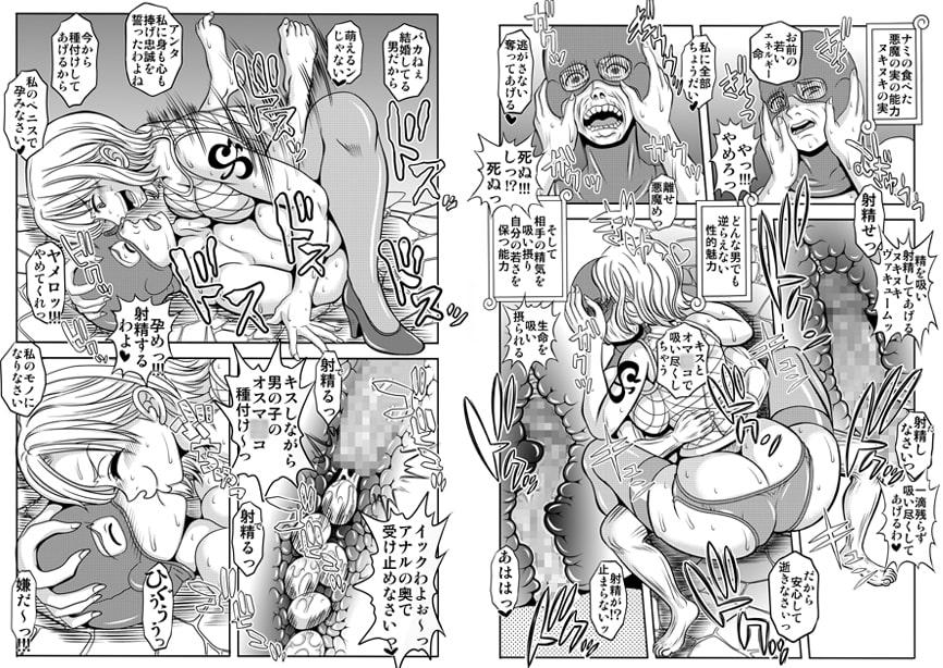 「ヌキヌキの実」の能力者6 新章・聖少年従事軍2