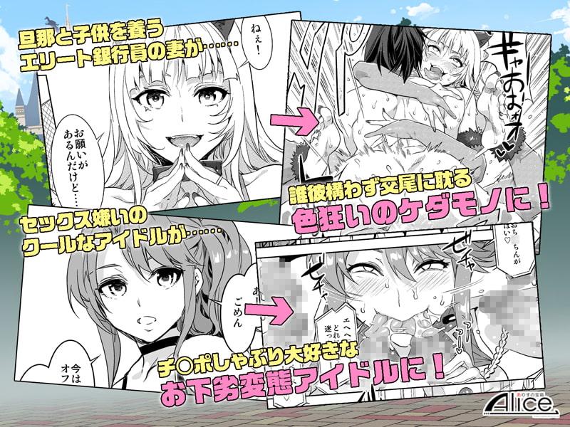 DLsite専売おいでよ!水龍敬ランド2+3~スケベな女と男のためのセックスの遊園地~