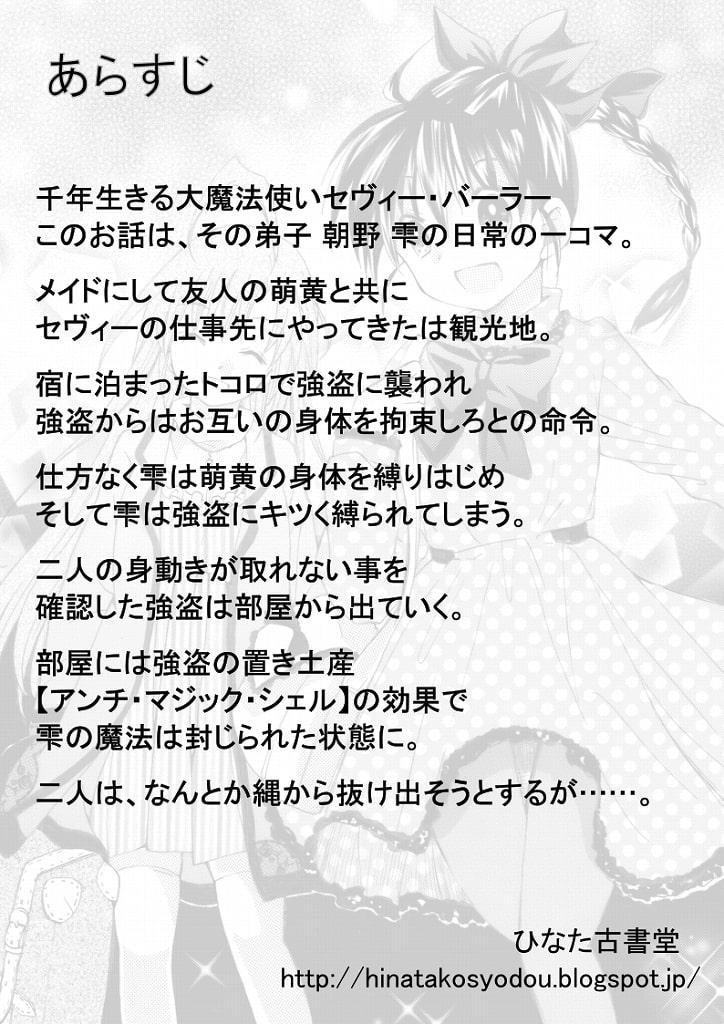 まじかる☆あわーず -強盗襲撃!?-