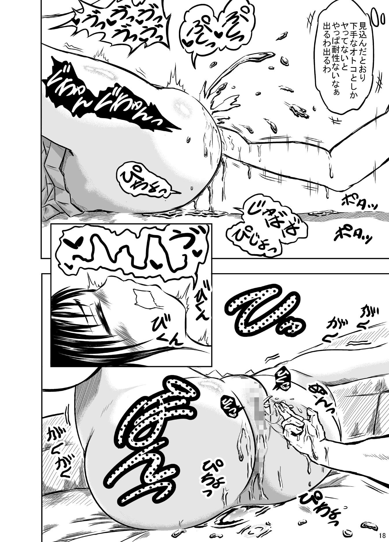 仲尾先生の秘密の生徒名簿ファイル01 初カレとのえっちに悩む1年生間仁衣里ちゃん