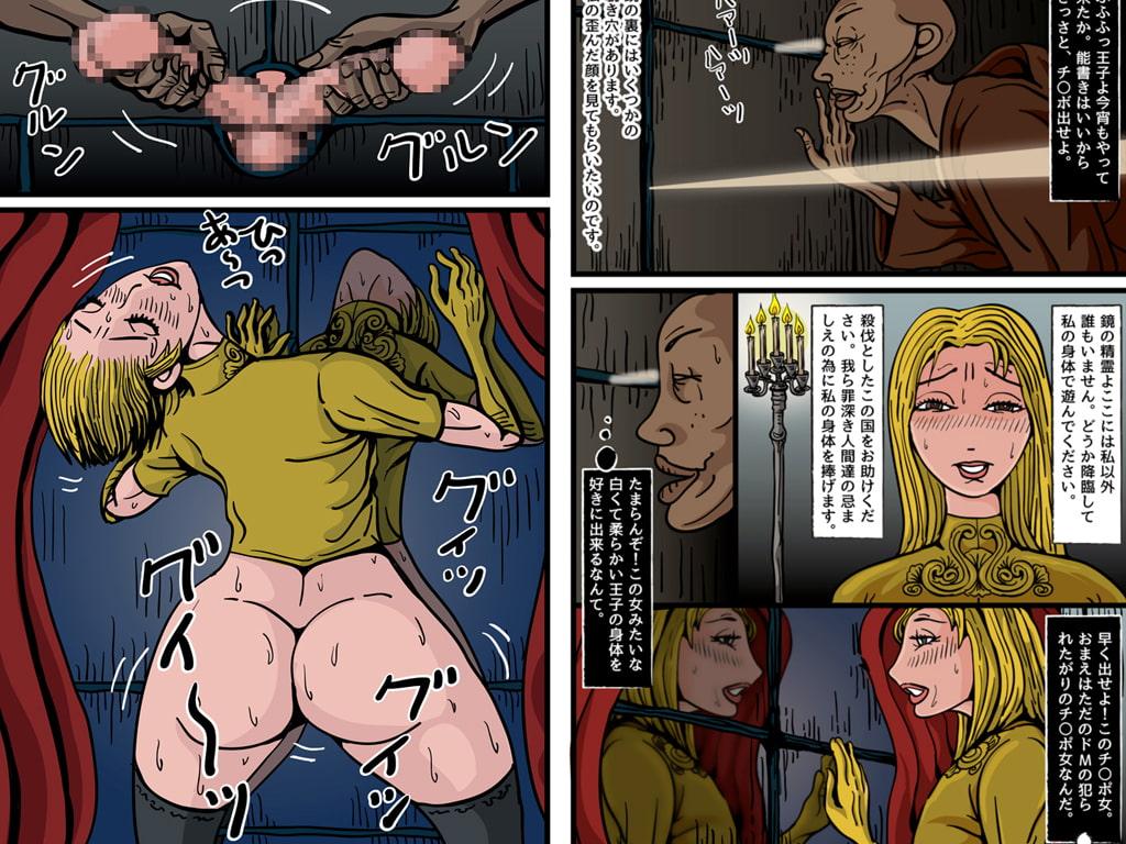 女装子物語9試着室の鏡37p・徘徊30p
