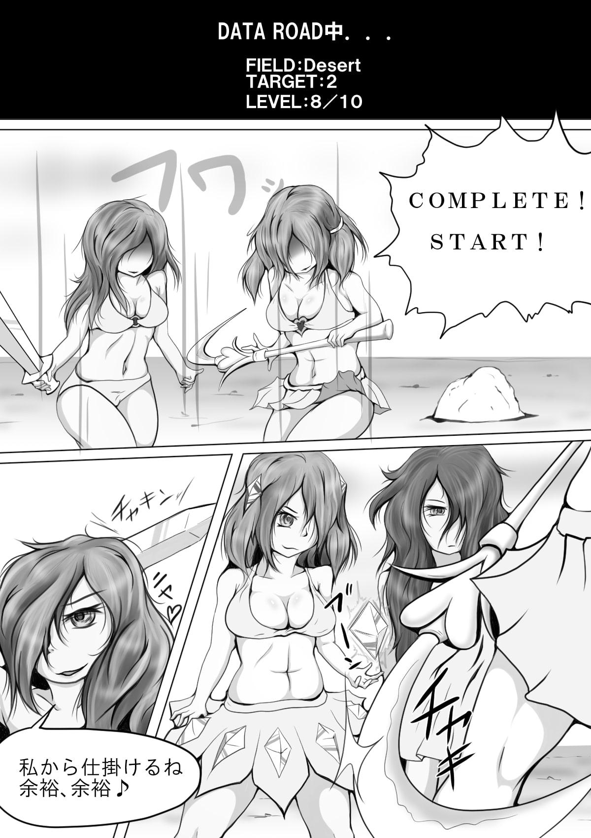 未来の超リアルなゲームの中で女の子をイジメる漫画