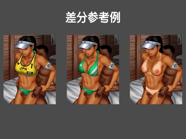ビーチバレー女子と性交