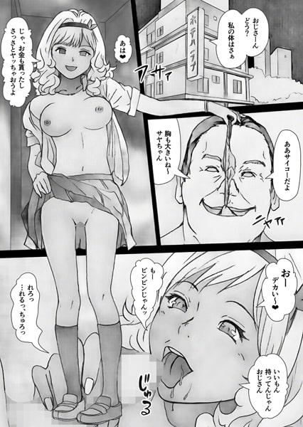 エロエロびっちなサヤちゃん