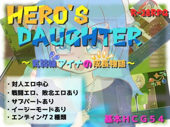Hero's Daughter~気弱娘アイナの成長物語~
