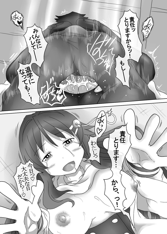ひみつの催眠術研究部