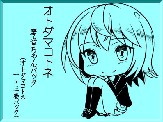 オトダマコトネ 琴音ちゃんパック(オトダマコトネ1~3巻まとめパック)