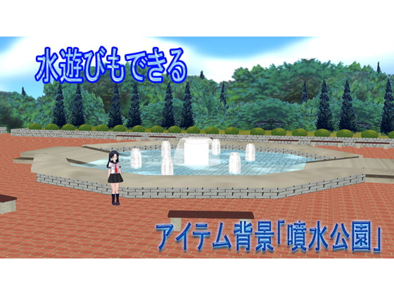 【アイテム背景】噴水公園