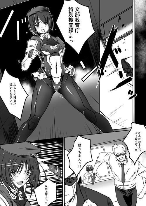機甲特捜 咲菜 vol.00