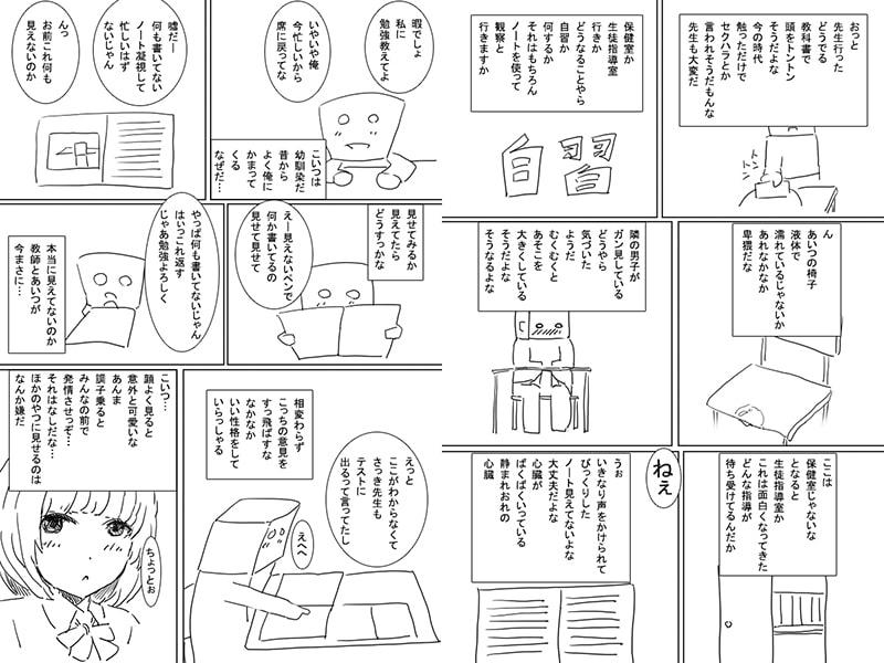 発情ノート