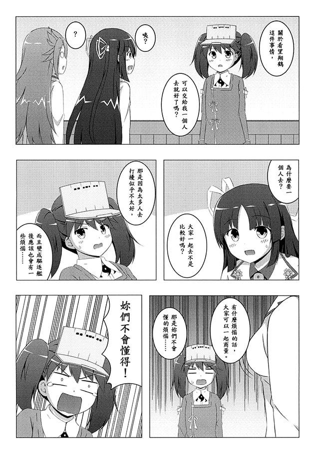 駆逐艦、翔鶴出撃!3
