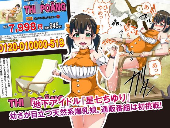 ドすけべテレビ直販 -Hな玩具でアヘ体験!くらしに役立つ即イキ生中継!!