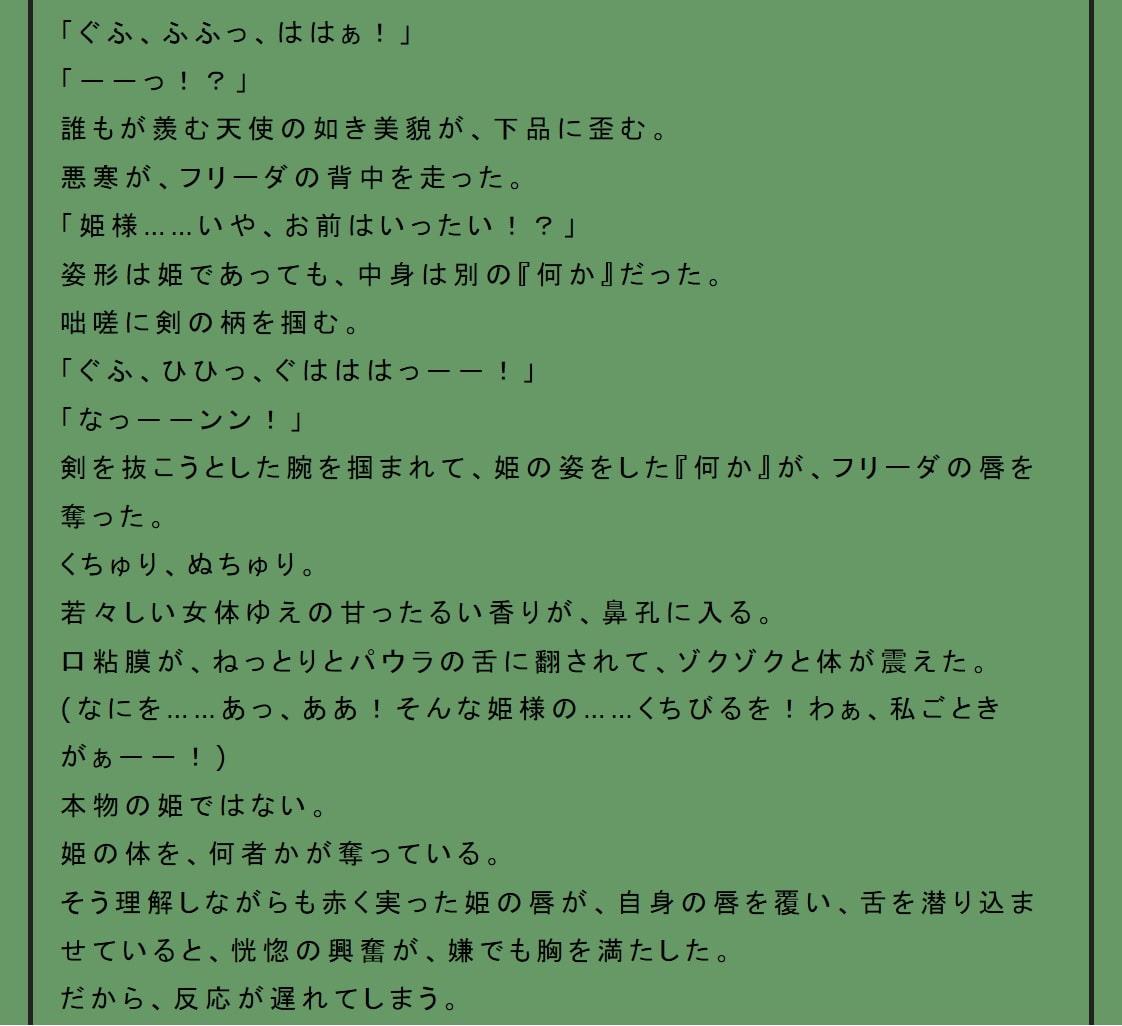 昏イ森~姫ト騎士ノ契リ~