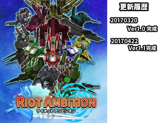 RIOT AMBITION ~エロオヤジの100日戦争~