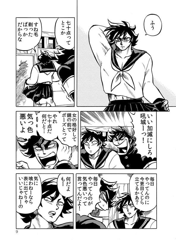 愛蔵版風紀地獄変/上巻・風雲!絶海学園~学ラン女体化シリーズ~