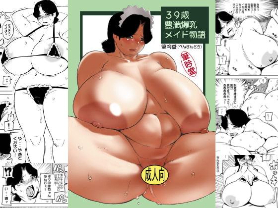 39歳豊満爆乳メイド物語