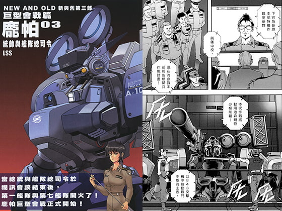 NEW AND OLD大型会戦篇03パンパ―統帥と艦隊総司令